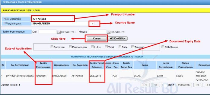 how to check pr application status online